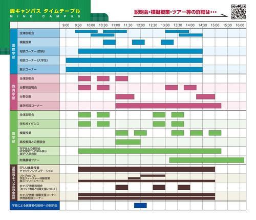 timetable_MINE_campus.jpg