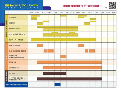 timetable_YOTO_campus.jpg