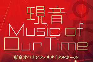 Music of Our Time 2019 音楽祭で教育学部 木下大輔教授の新作が初演されました