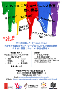 flyer-color-event-j-w200.jpg