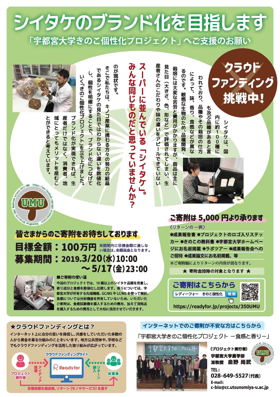 kinoko-chirashi.jpg